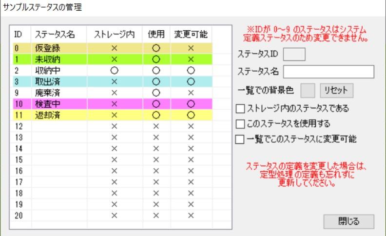 サンプルのステータス管理のスクリーンショット
