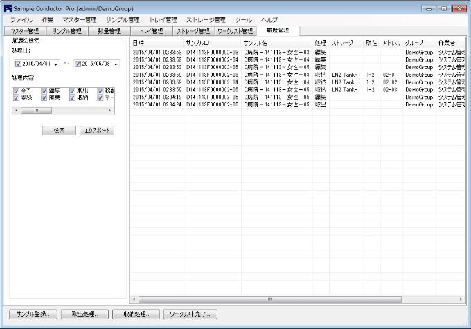 履歴情報を検索している状態のスクリーンショット